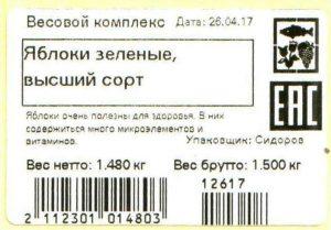 весовые комплексы печати этикеток Штрих-код EAN 13 + 5
