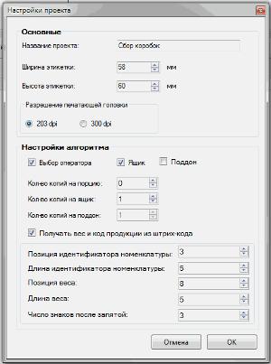 Экран настроек сбора веса из штрих-кода