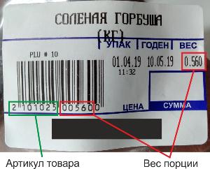Пример этикетки для сбора веса по штрих-коду