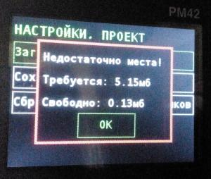 Ошибка памяти принтера