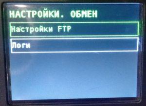 sp принтер настройки ftp