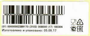 весовые комплексы печати этикеток Штрих-код GS1 Databar