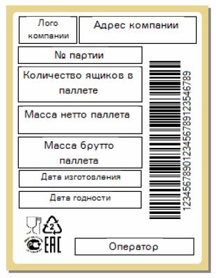 весовые комплексы печати этикеток Типовая этикетка на паллет