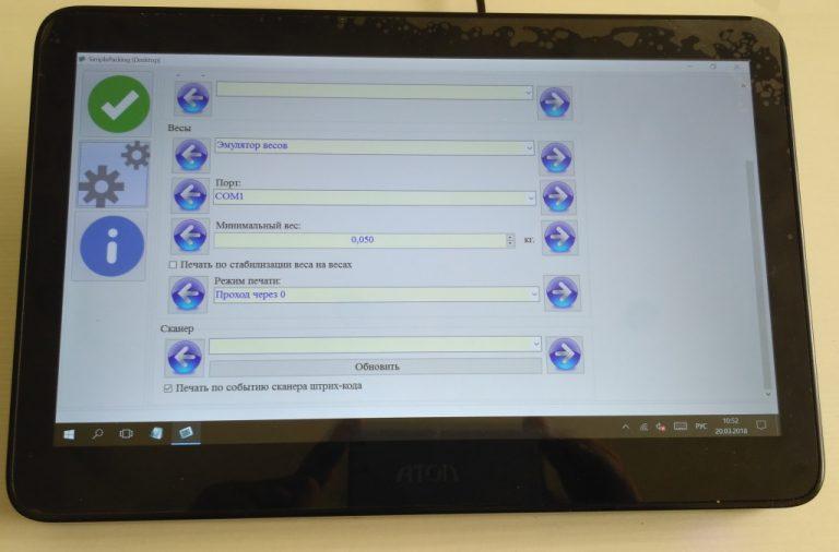 Экран настроек SimplePackingDesktop
