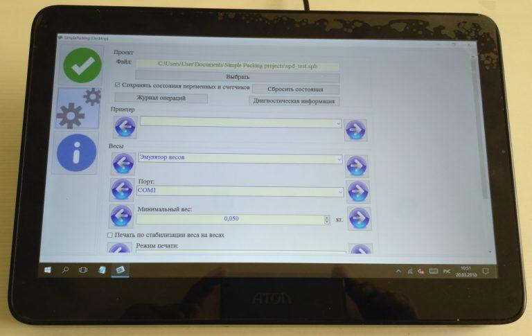 Стартовый экран SimplePackingDesktop