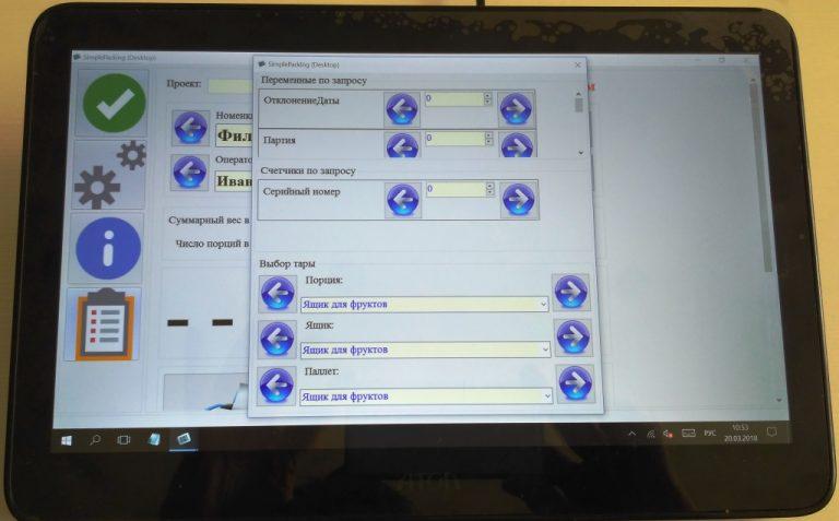 Экран настроек переменных SimplePackingDesktop
